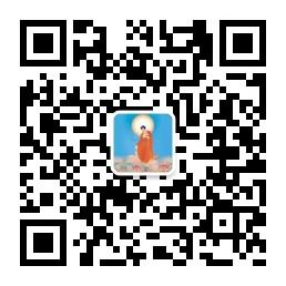 学佛有问必答平台.jpg